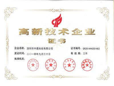 Chinese Hi-Tech Enterprise Certificate.jpg