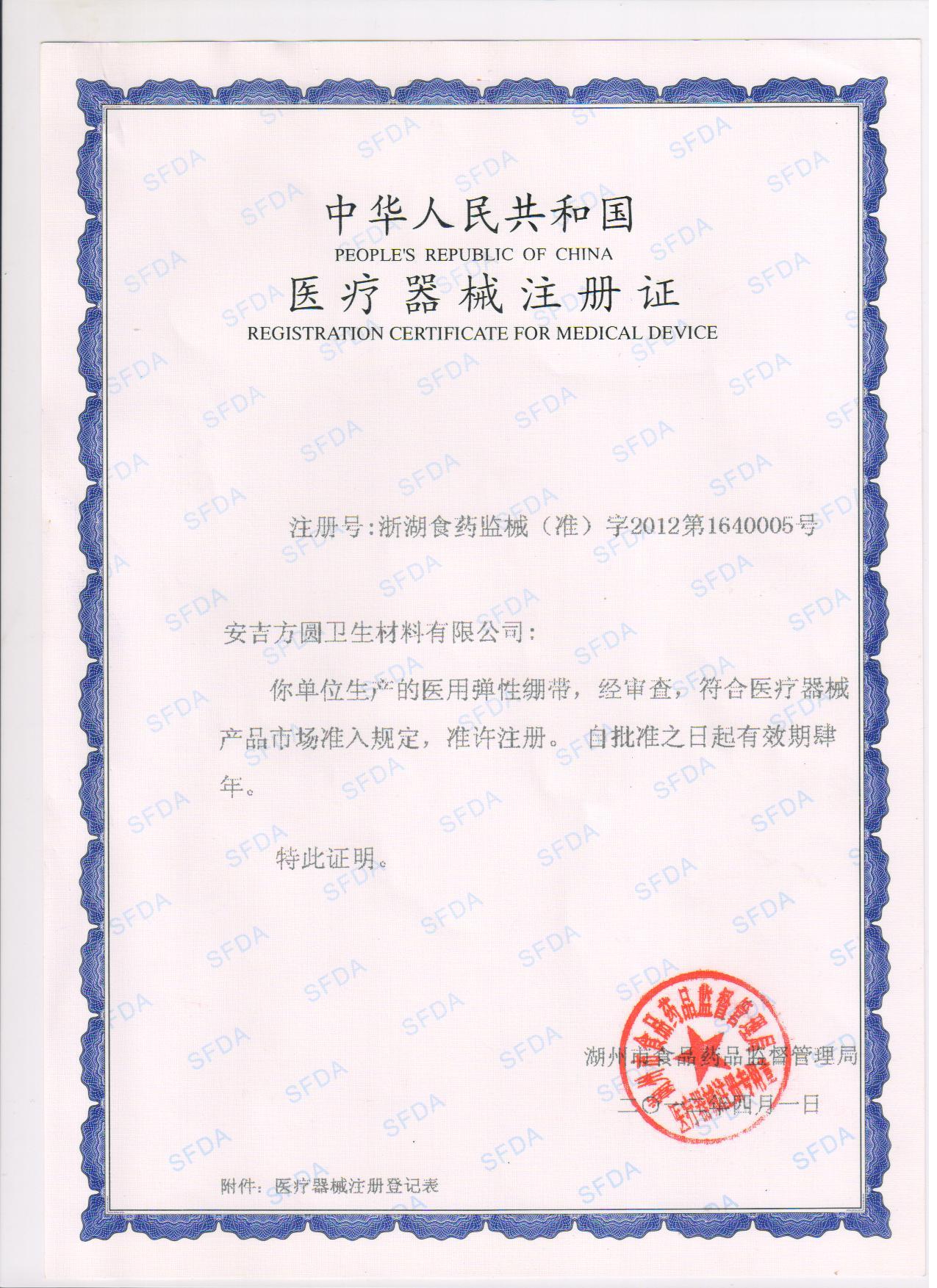 注册证2012.jpg