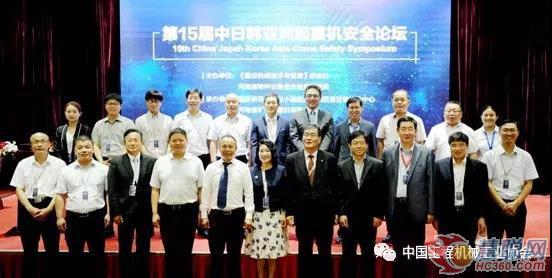 第15届中日韩亚洲起重机安全论坛在河南长垣成功召开