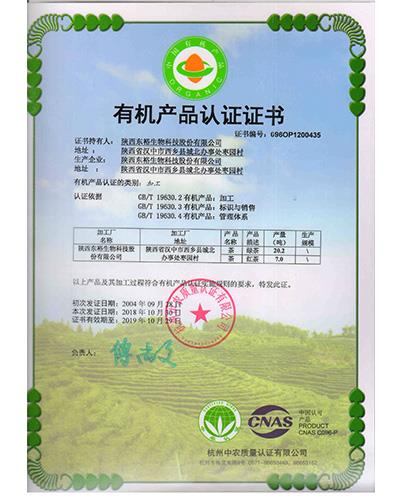 Organic-Certificate-of-China