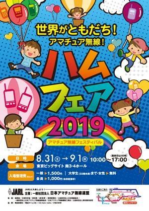 2019-JARL-HAM-Fair-poster