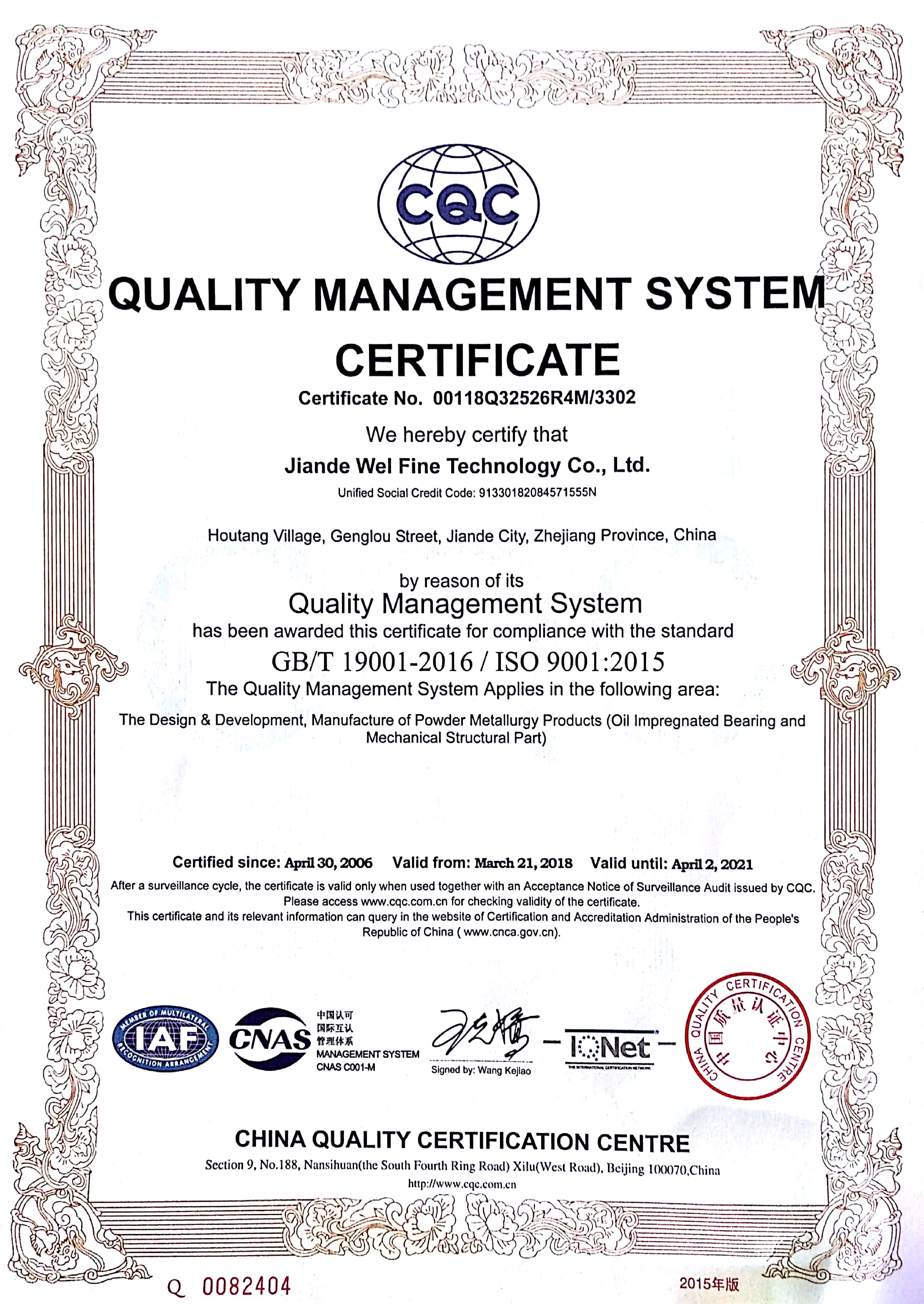 ISO9001(1)