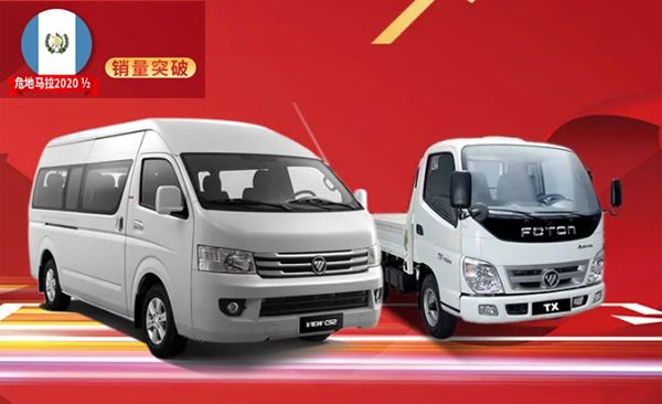 Foton Overseas Sales Grow Against the Trend   2