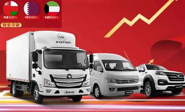 Foton Overseas Sales Grow Against the Trend   3