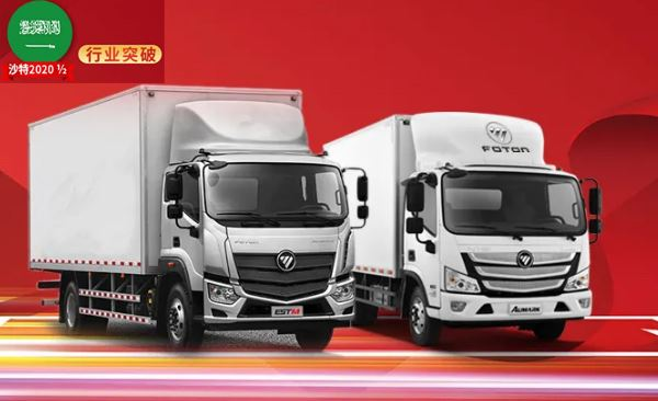 Foton Overseas Sales Grow Against the Trend   4